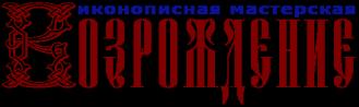 bogoazs.ru Иконописная мастерская Возрождение