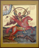 Именная икона Архистратиг Архангел Михаил