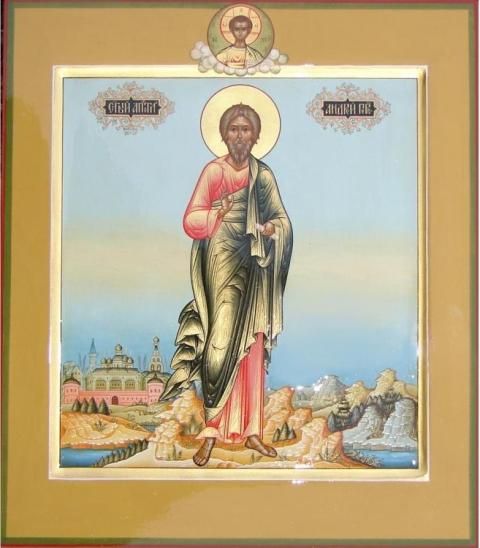 Именная икона Апостол Андрей Первозванный